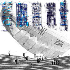 "PALAZZO CONGRESSI ALL'EUR / INTERNATIONAL COMPETITION – CONFERENCE CENTER ""ITALIA"" AT EUR – 1998"